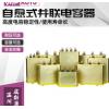 九肚KOTO450V威斯康低压并联自愈式电力电容器三相补偿电容400V