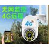 乔安4G无线摄像头无需网络无网手机远程室外家看家外太阳能监控器